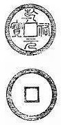 "Rubbing of the Western Xia ""qian you yuan bao"" (乾祐元宝) coin written in Seal script"