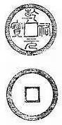 """Rubbing of the Western Xia """"qian you yuan bao"""" (乾祐元宝) coin written in Seal script"""