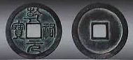Very rare and unique qian you yuan bao coin (乾祐元宝) from the Western Xia written in Seal script and unearthed in Ningxia in 2012
