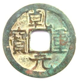 "Tang Dynasty Qian Yuan Zhong Bao was the first coin to use the term ""zhong bao"" in its inscription to mean ""currency"""