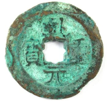 Tang Dynasty coin                                       Qian Yuan Zhong Bao with flower                                       hole