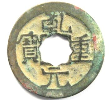 Tang Dynasty qian                                       yuan zhong bao one cash coin with                                       flower hole