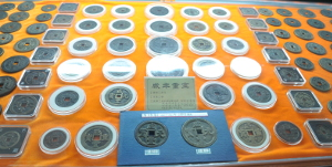 Coins cast during the reign of the Xianfeng Emperor of the Qing Dynasty