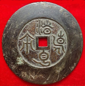 "Chinese charm written in ""tadpole script"" honoring Yang Zhen, an official of the Eastern Han Dynasty"