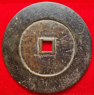 Reverse side of charm honoring Yang Zhen