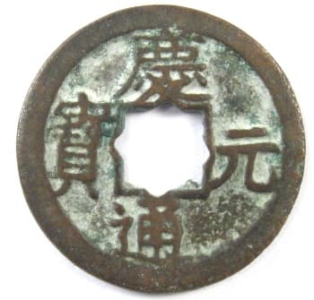 Southern                                           Song Dynasty coin (Qing Yuan                                           Tong Bao) with flower hole