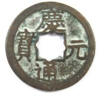 Southern Song             Dynasty coin with flower (rosette) hole