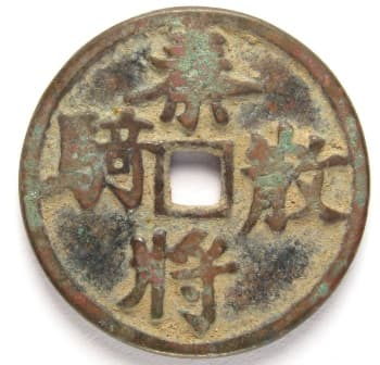 Chinese horse             coin with inscription qin jiang san qi