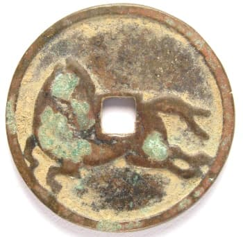 Reverse side of qin jiang san qi             Chinese horse coin displaying a galloping horse
