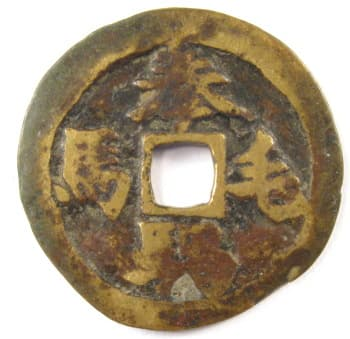 Obverse             side of old Chinese horse coin