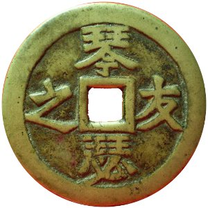 "Chinese charm with ""zither"" theme"