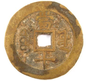 Reverse side of Qi Xiang Zhong Bao coin
