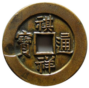Qi Xiang Tong Bao Engraved Mother Coin
