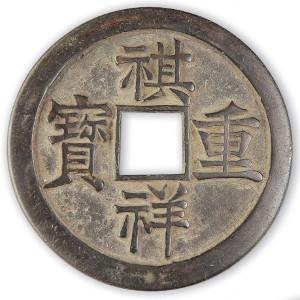 Rare Qixiang vault protector coin