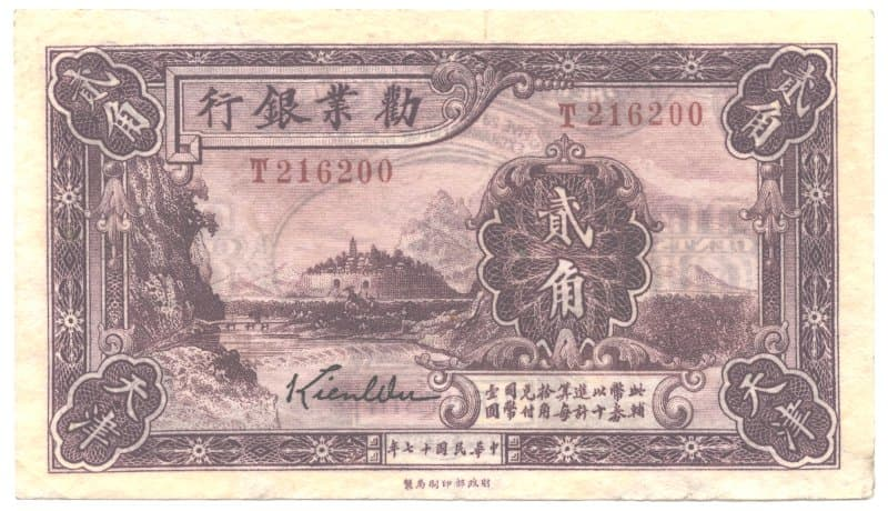 "Chinese ""twenty cents""                 banknote issued in 1928 by The Industrial Development                 Bank of China showing walled city of Ningpo"