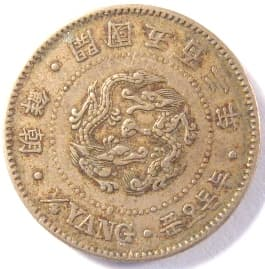Korean ¼ yang coin                       dated 1893 (gaeguk 502)