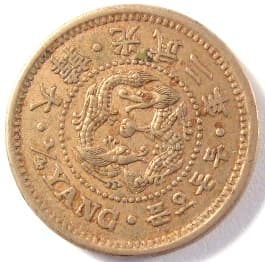 Korean                       ¼ yang coin made in 1898 (gwangmu 2)