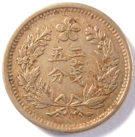 Reverse side of Korean ¼ yang                       coin minted during the years 1892-1901