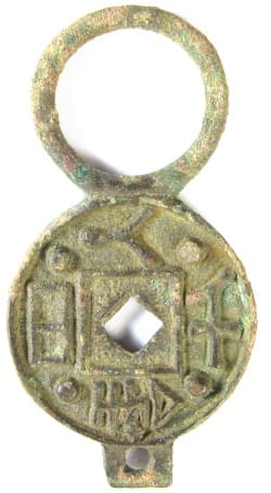 "Han Dynasty charm with inscription ""may you earn a 1,000 gold everyday"""