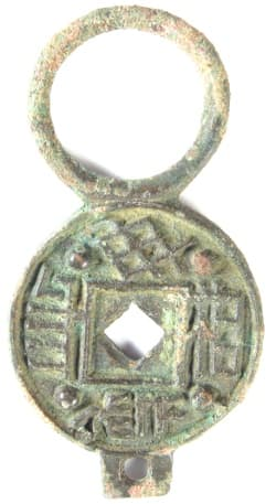 "Han Dynasty charm with inscription ""do not forget your friends"""