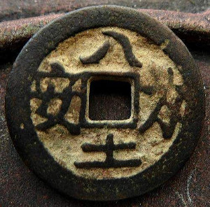 "Chinese ""laid to rest"" burial charm"