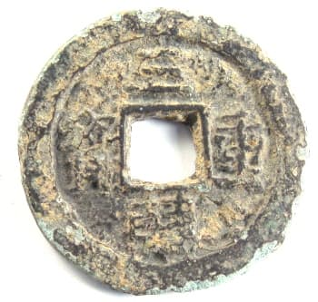 "Korean ""sam han chung bo"" coin cast               during the years 1097-1105"