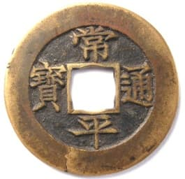 "Korean ""sang pyong tong bo"" coin"