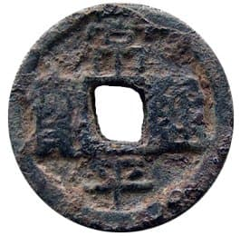 "Korean ""sang pyong tong bo"" coin made of                 iron"