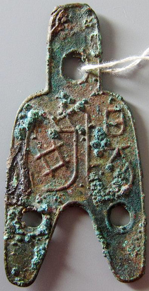 Rare 'three hole spade' minted at Yang Jian in the State of Zhao during the Warring States period