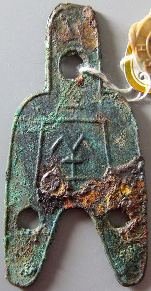 Reverse side of the Yang Jian 'three hole spade' shows the denomination as 'one liang'