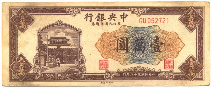"Shanhaiguan               (Shanhai Pass) shown in a vignette on a Ten Thousand Yuan               (""$10,000"") banknote issued in 1948 by the               Central Bank of China"