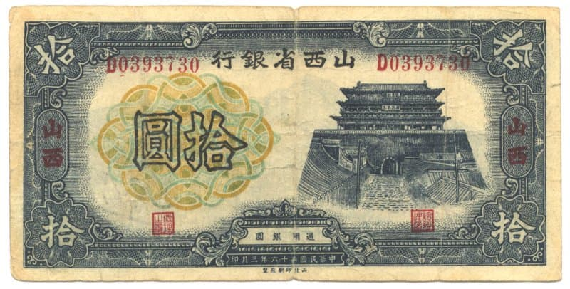 "The Drum                 Tower in Taiyuan displayed on a Ten Yuan (""ten                 dollar"") banknote issued in 1937 by the Shansi                 Provincial Bank"