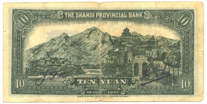 "The Dragon Gate (Yu's Doorway) as                   shown on a Ten Yuan (""ten dollar"") banknote                   issued in 1937 by the Shansi Provincial Bank"