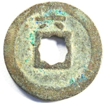 Southern Song                                           Dynasty coin Shao Ding Tong                                           Bao with year 6 on reverse