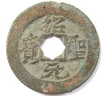 Song Dynasty shao                                       sheng yuan bao written in running                                       script