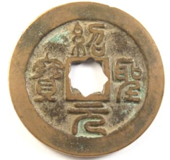 Northern Song shao                                       sheng yuan bao large cash coin