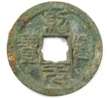 Song                                           Dynasty coin with flower hole                                           and inscription Shao Xing Yuan                                           Bao