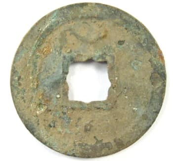 Southern                                           Song Dynasty coin with flower                                           hole and moon and star on                                           reverse side