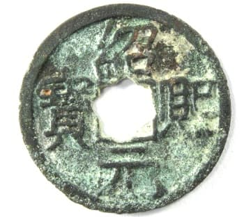 Southern                                           Song dynasty coin Shao Xi Yuan                                           Bao is regular script with                                           flower hole