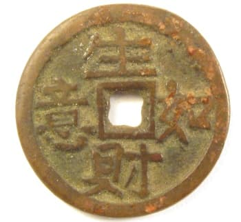 "Chinese             charm with inscription ""sheng cai ru yi"""