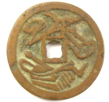 "Reverse side of ""sheng cai ru yi"" charm"