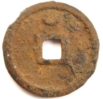 Reverse side                 of Song Dynasty sheng song yuan bao iron coin with                 crescent moon above square hole