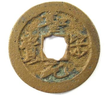 Northern Song                                         Dynasty Sheng Song Yuan Bao in                                         running script with flower hole