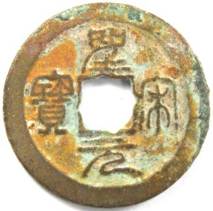 Song Dynasty coin from 1101 AD
