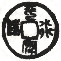 Shui Lu Ping An Charm