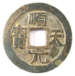 Large Tang           Dynasty coin with moon on reverse