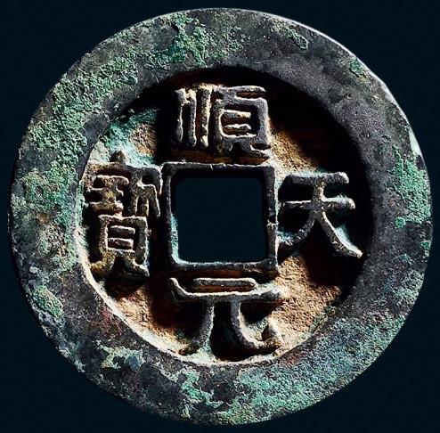 Shun Tian Yuan Bao gilded charm