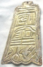 Silver tablet with unknown meaning