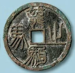 """""""Dragon's Colt"""" horse coin from the Song Dynasty"""
