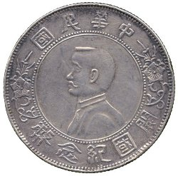 Silver coin commemorating the founding of the Republic of China